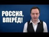 Серьезный разговор про будущее России